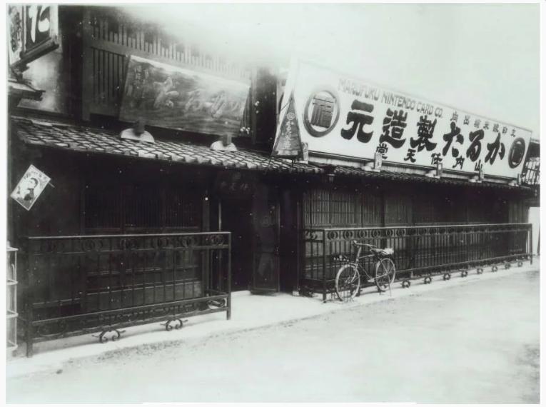 任天堂总部的老照片