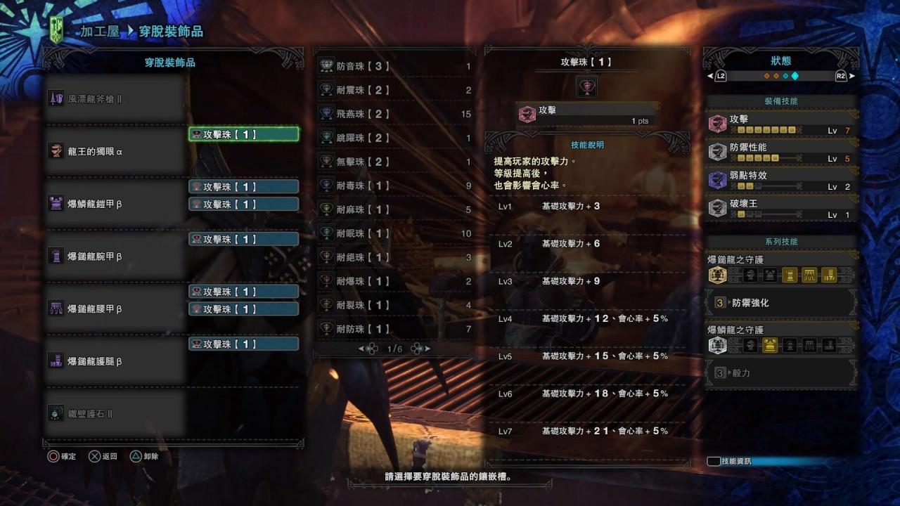【怪物猎人世界/MHW 攻略】「绝对防御」流派长枪/重弩配装分享